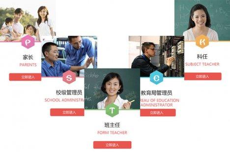 成都中小学智慧校园信息管理系统案例!